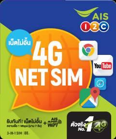 Best Tourist Pre-paid SIM Card in Thailand – Free & Easy